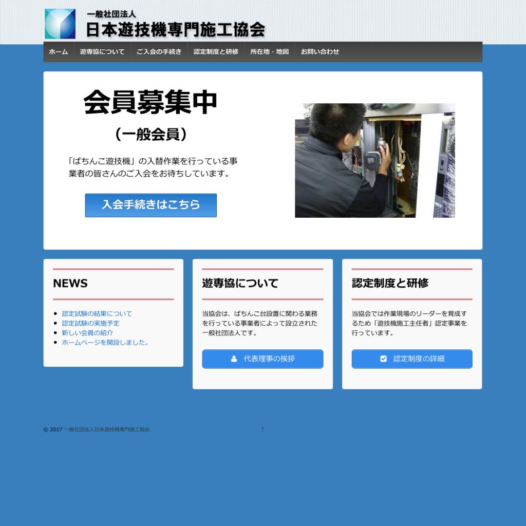 一般社団法人日本遊技機専門施工協会(外部リンク)