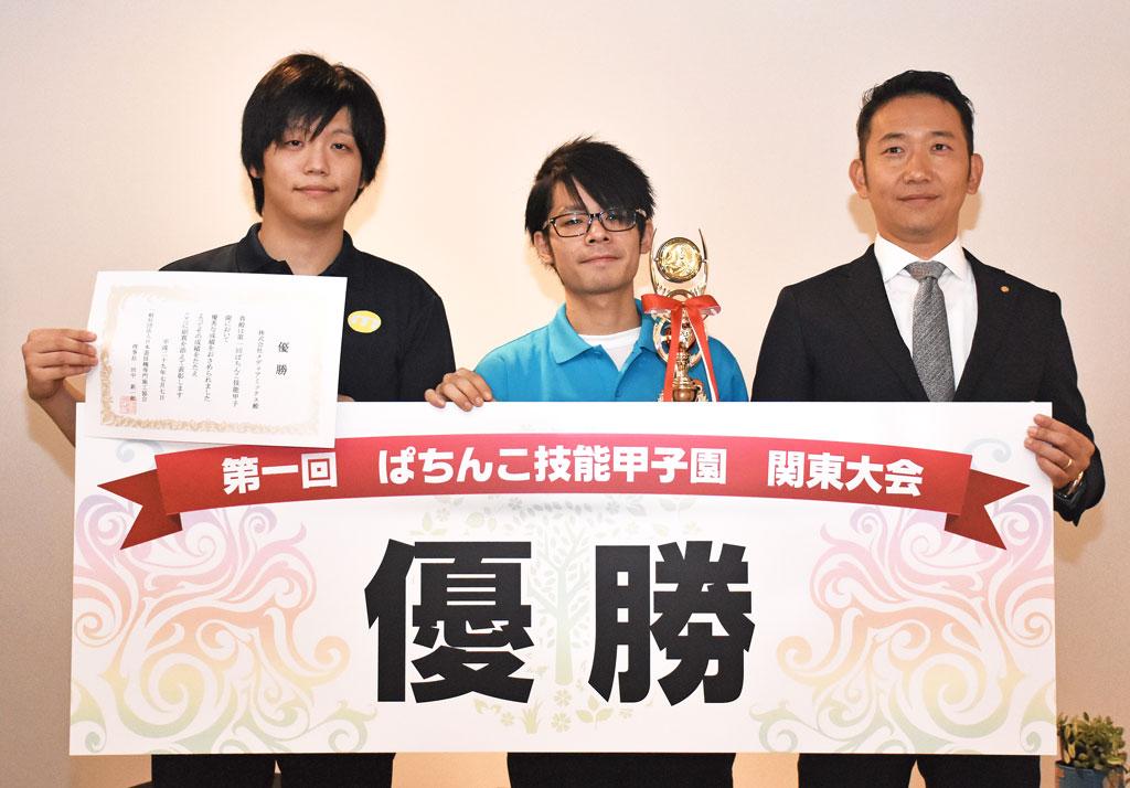 第1回 ぱちんこ技能甲子園で優勝しました!!