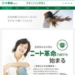 ニート革命net®(外部リンク)
